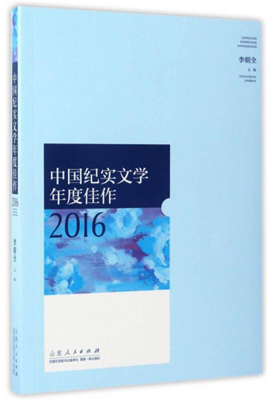 中国纪实文学年度佳作2016