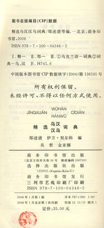 精选乌汉汉乌词典