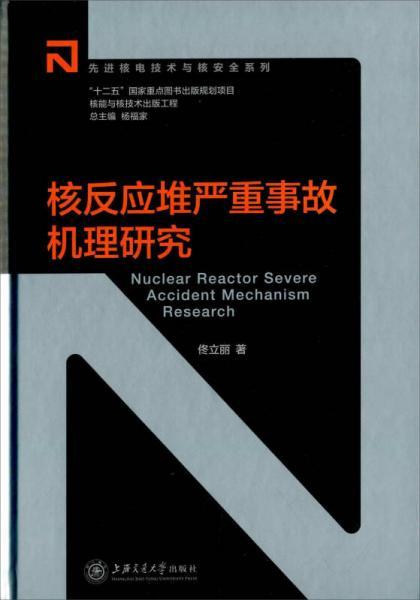 核反应堆严重事故机理研究