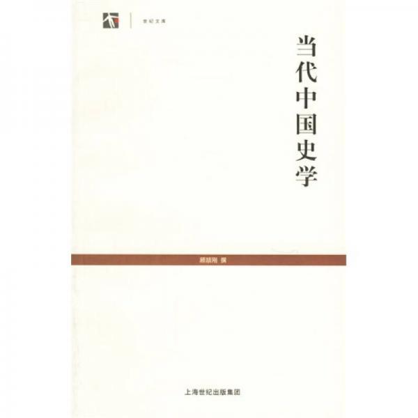 当代中国史学