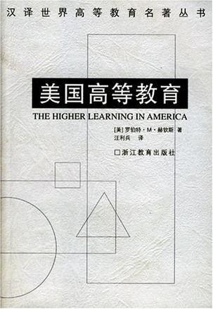 美国高等教育