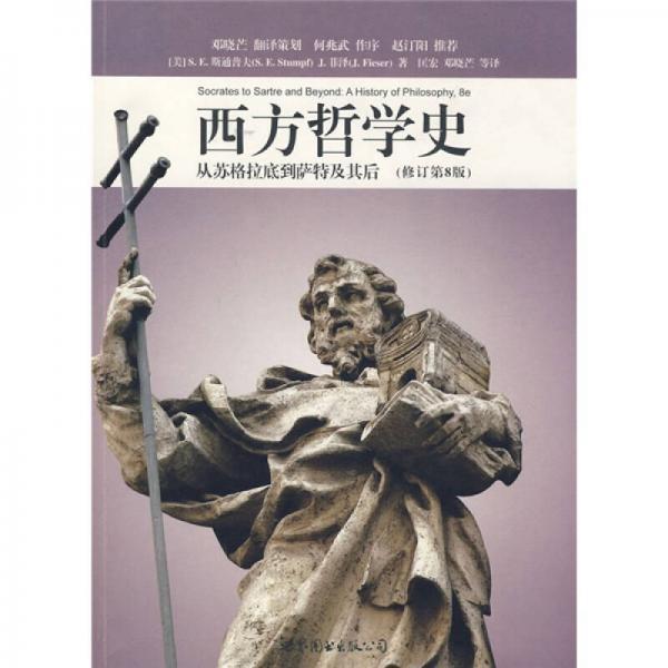 西方哲学史(修订第8版)