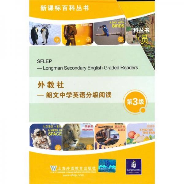 外教社朗文中学英语分级阅读(第3级)(盒装本)