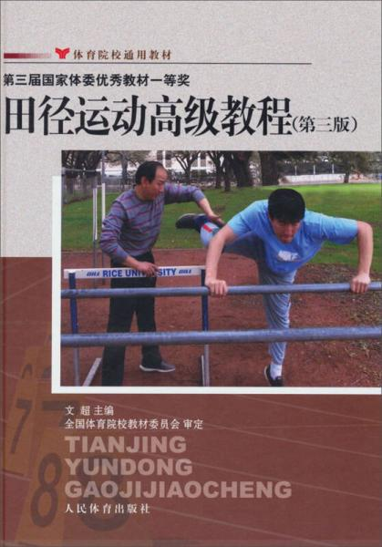 General Textbook for Physical Education Institutes: Advanced Course in Track and Field (3rd Edition)