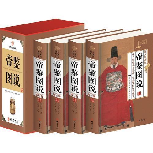 帝鉴图说(小插盒)