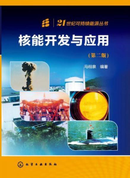 21世纪可持续能源丛书:核能开发与应用(第2版)