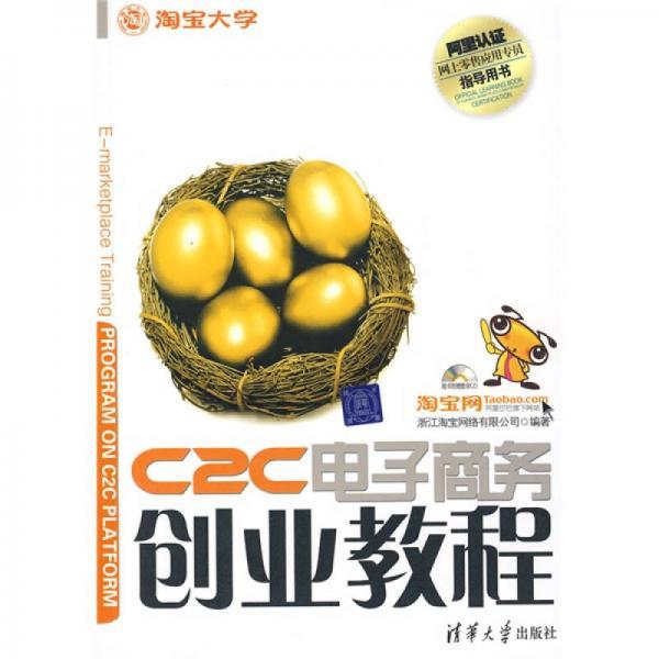 C2C电子商务创业教程