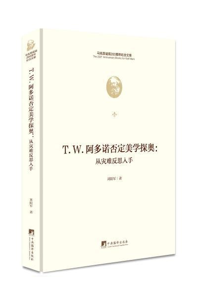 T.W.阿多诺否定美学探奥:从灾难反思入手