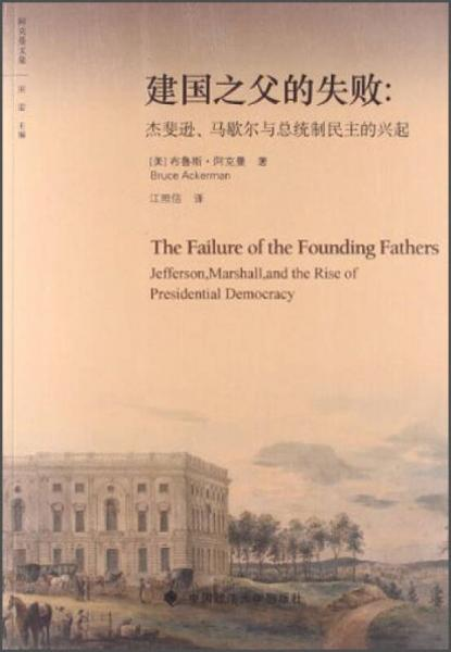 建国之父的失败