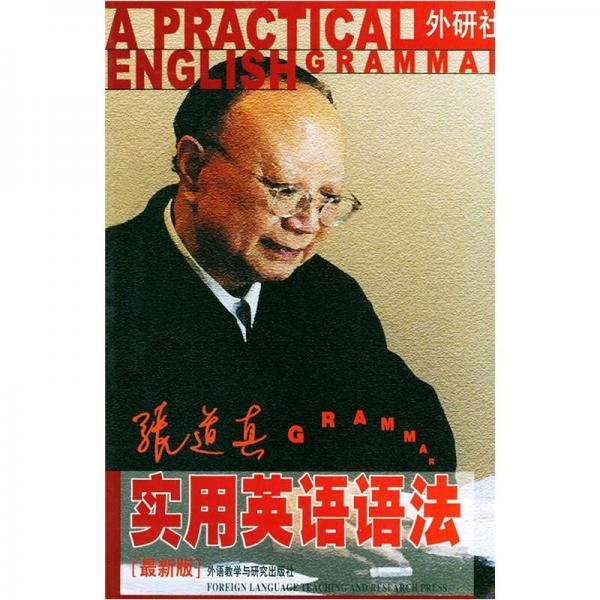 Zhang Dao authentic in English grammar