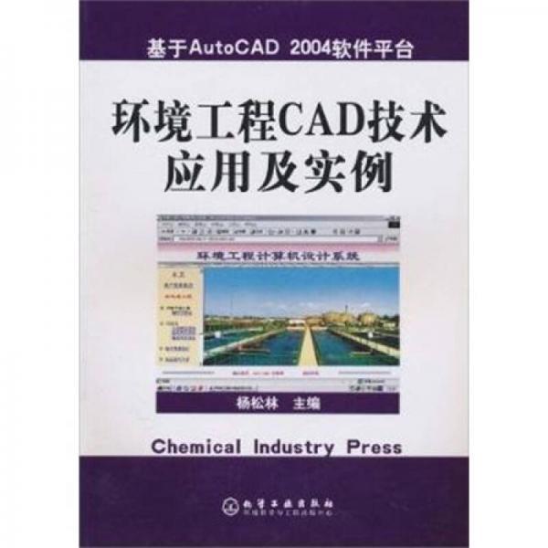 环境工程CAD技术应用及实例