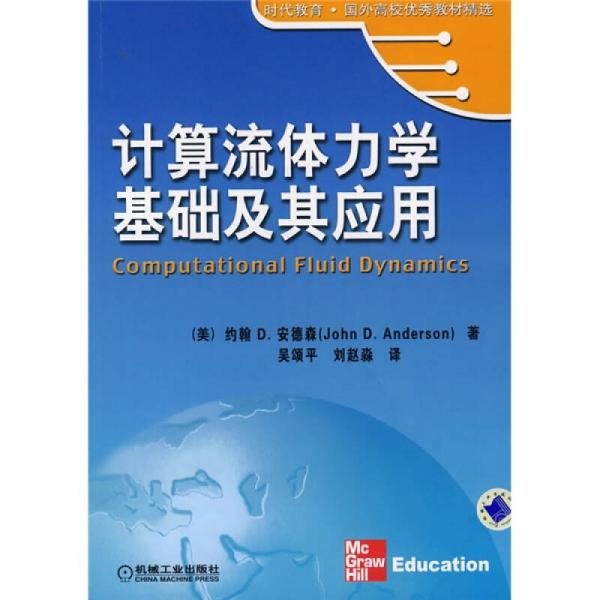 Computational fluid mechanics basis and its applications