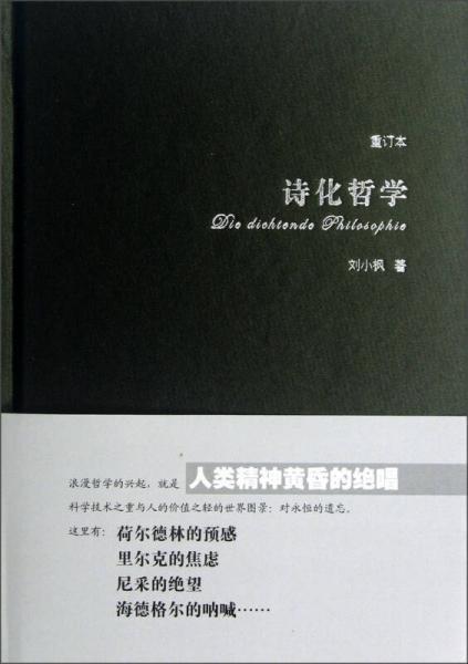 诗化哲学(重订本)