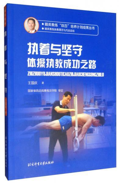执着与坚守:体操执教成功之路