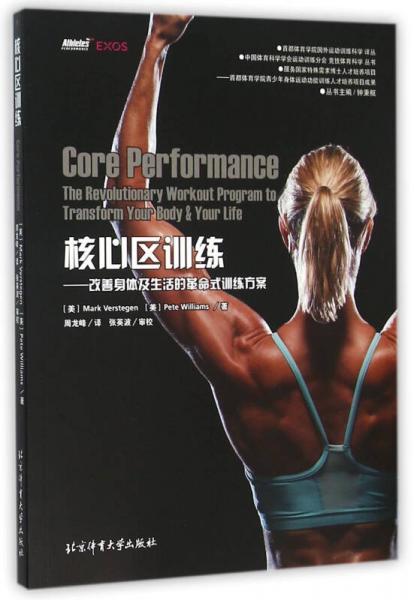 核心区训练 改善身体及生活的革命式训练方案