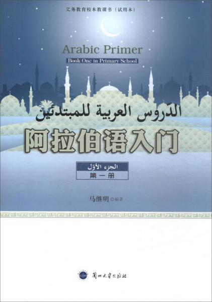 Probationary School-based Textbook Trial: An Introduction to Arabic Vol.1 (with CD)