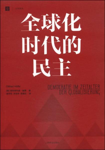 全球化时代的民主