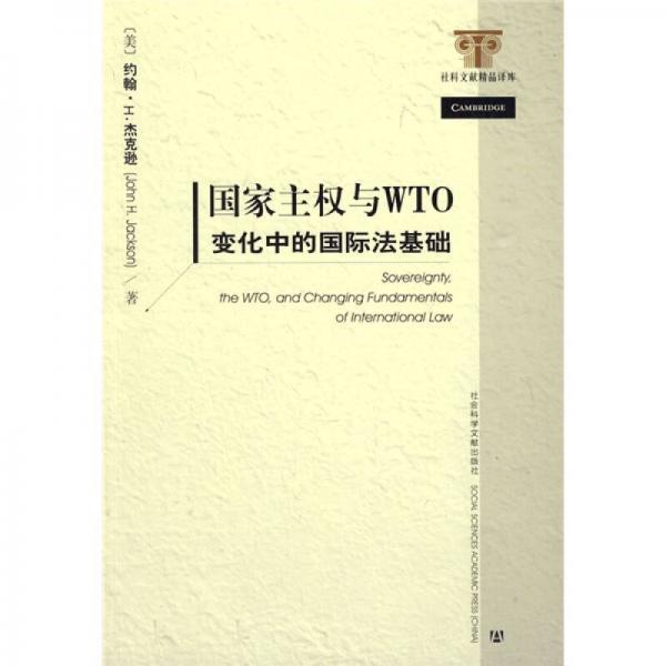 国家主权与WTO变化中的国际法基础