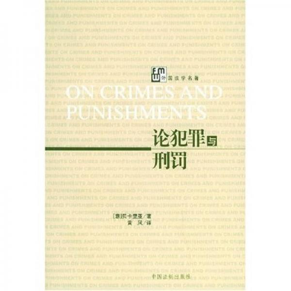 On Crime and Punishment