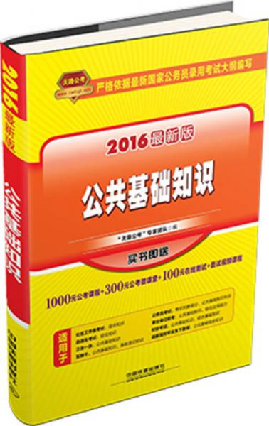 天路公考:2016公共基础知识(最新版)