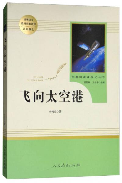 The new version of textbooks (edited by the Ministry) for primary and secondary schools supporting extracurricular reading and masterpiece reading course series: flying to the space port (in the eighth grade)