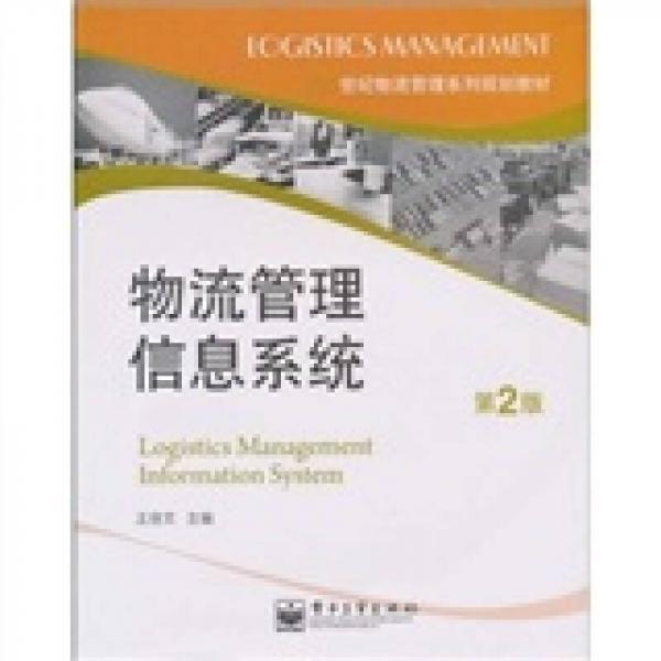 世纪物流管理系列规划教材:物流管理信息系统(第2版)