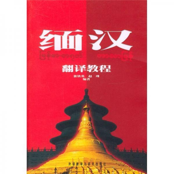 缅汉翻译教程(08新)