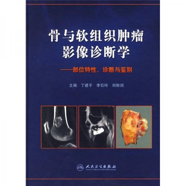 骨与软组织肿瘤影像诊断学:部位特性、诊断与鉴别