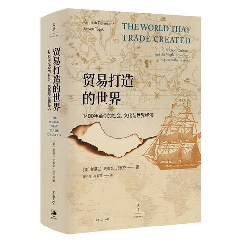 The world created by trade: society, culture and the world economy from 1400 to the present