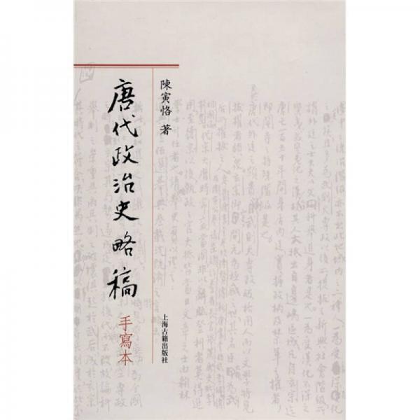 唐代政治史略稿
