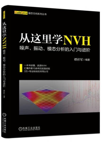 从这里学NVH 噪声、振动、模态分析的入门与进阶