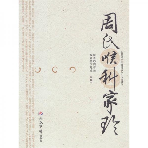 Zhou's Larynx
