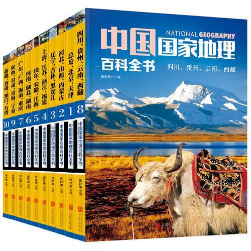 China National Geographic Encyclopedia Promotional Set 10 Sets