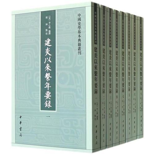 建炎以来系年要录(全8册)