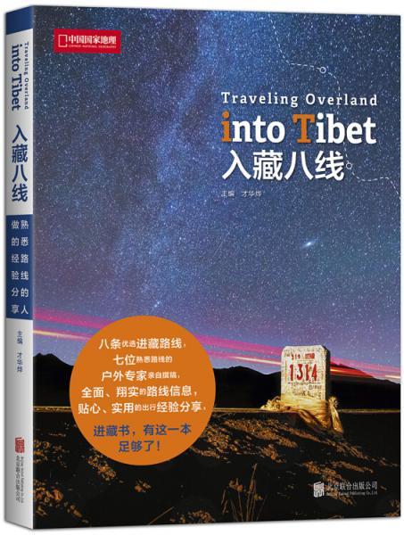 Into Tibet
