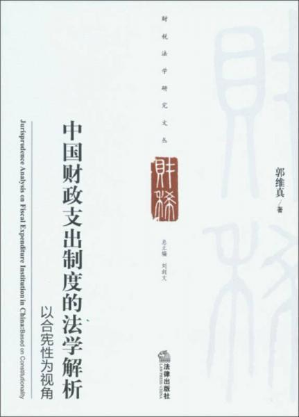 财税法学研究文丛:中国财政支出制度的法学解析·以合宪性为视角