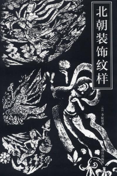 北朝装饰纹样