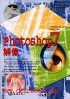Photoshop 7解像