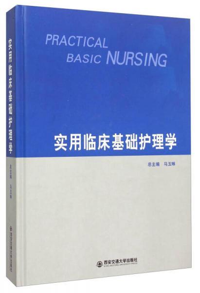 实用临床基础护理学