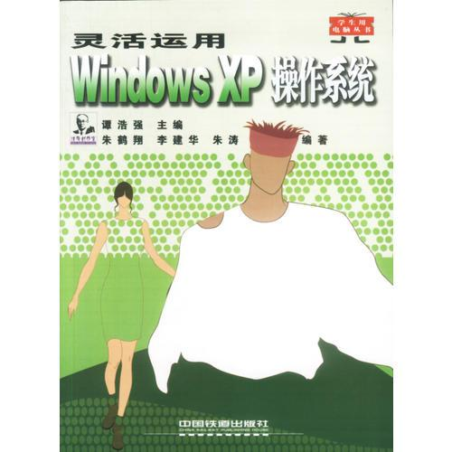 灵活运用Windows XP操作系统