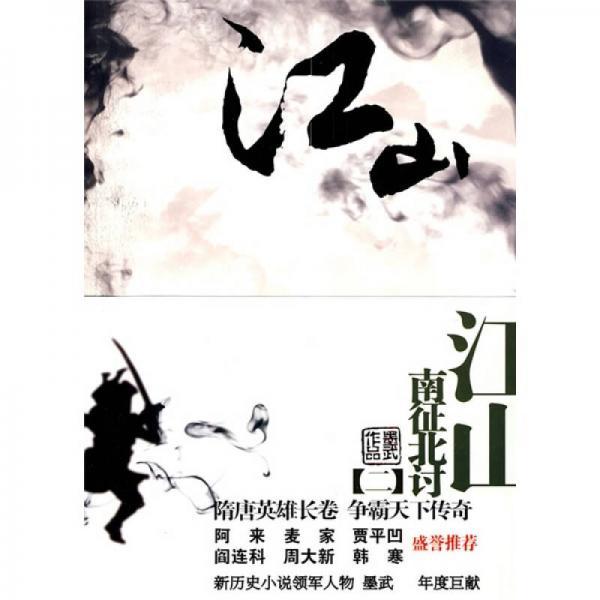 江山2·南征北讨