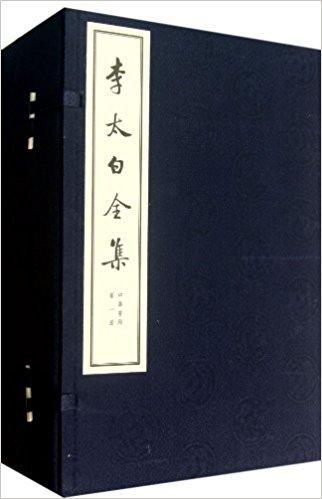 李太白全集(线装大字本)(四函34册)