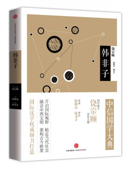 中信国学大典:韩非子