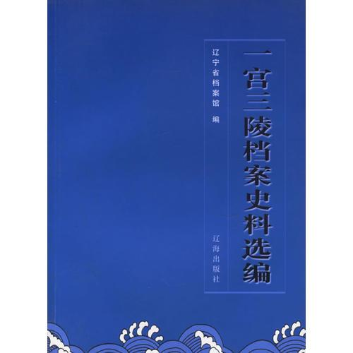 一宫三陵档案史料选编