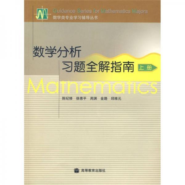 数学分析习题全解指南(上册)