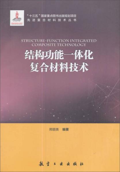 结构功能一体化复合材料技术/先进复合材料技术丛书
