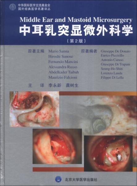 国外经典医学名著译丛:中耳乳突显微外科学(第2版)
