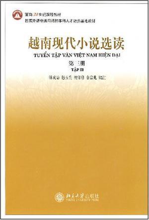 越南现代小说选读。第三册