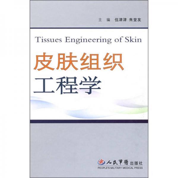 皮肤组织工程学