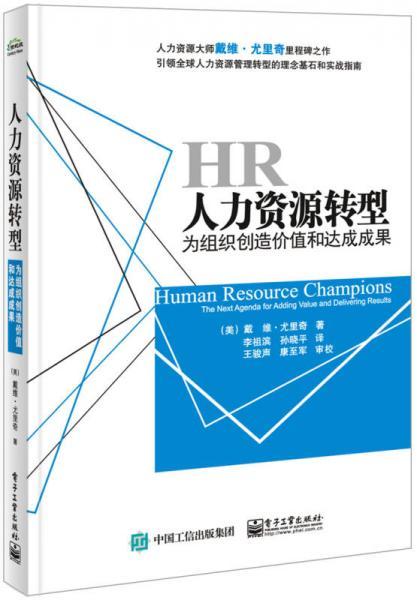 人力资源转型:为组织创造价值和达成成果